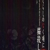 Higurashi no Naku Koro ni Special: Nekogoroshi-Hen