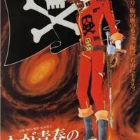 Waga Seishun no Arcadia