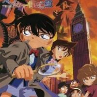 Meitantei Conan: Baker Street no Bourei