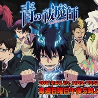 Ao no Exorcist (also known as Blue Exorcist