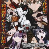 Danganronpa: Kibou no Gakuen to Zetsubou no Koukousei - The Animation
