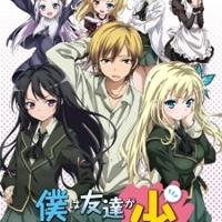 Boku wa Tomodachi ga Sukunai (Season 1)