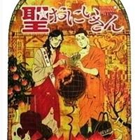 Saint Onii-san