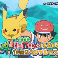 PokemonSunMoonAnimeReleasedSecondTrailer