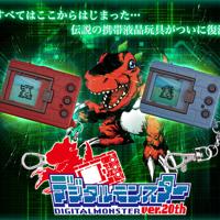 DigimonCelebrates20thAnniversarywithaRemakeofOriginalDigitalMonsterToy
