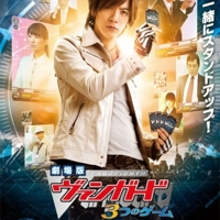 Cardfight Vanguard live action