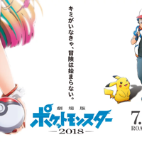 Pokemon2018AnimeMovieTeased